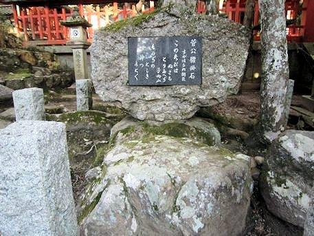 菅原道真の腰掛石と歌碑