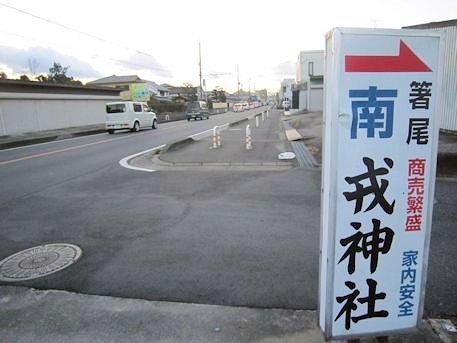箸尾南戎神社の案内看板