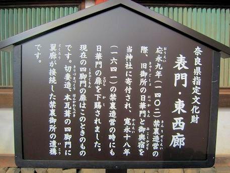 氷室神社四脚門の案内板