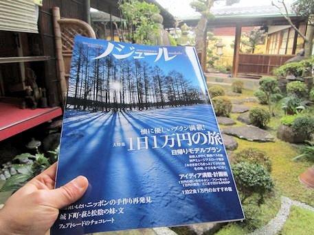 ノジュール1日1万円の旅