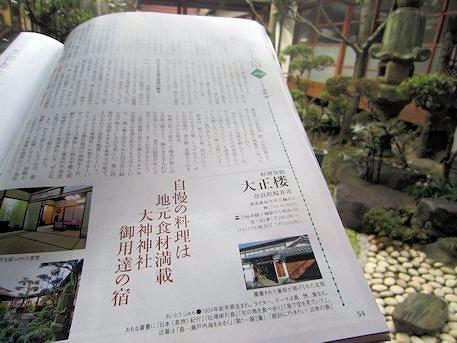ノジュール記事と大正楼中庭