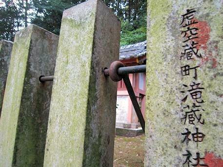 虚空蔵町滝蔵神社