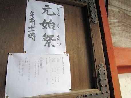 氷室神社の元始祭