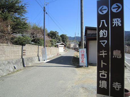 八釣マキト古墳の道案内