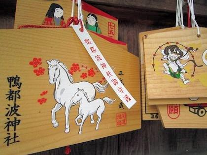 鴨都波神社の絵馬