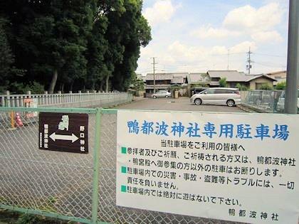 鴨都波神社の駐車場