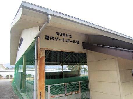 明日香村立屋内ゲートボール場