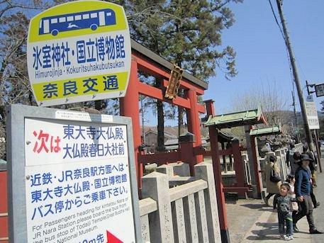 氷室神社のバス停