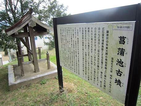 菖蒲池古墳の案内板
