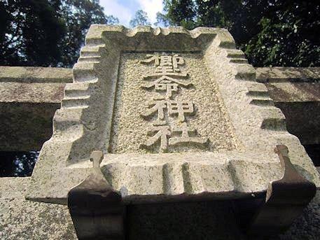 櫛玉命神社の鳥居扁額