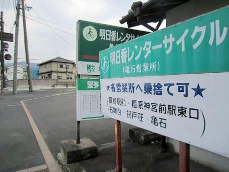 明日香レンタサイクル亀石営業所