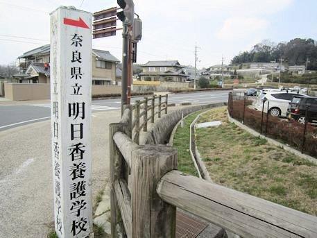 奈良県立明日香養護学校の看板