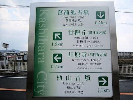 橿原市観光名所