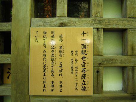 長谷寺の裏観音
