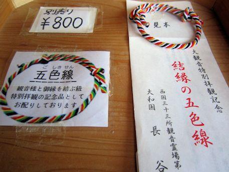 長谷寺結縁の五色線