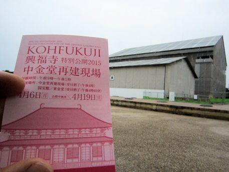 興福寺中金堂再建現場のチケット