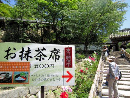 長谷寺の抹茶席