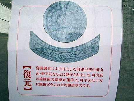 興福寺中金堂の復元