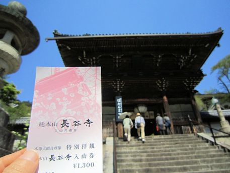 長谷寺の特別拝観券
