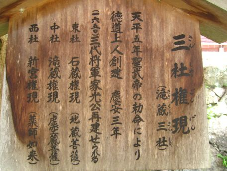 長谷寺の三社権現
