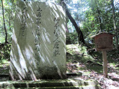 柿本人麻呂の万葉歌碑