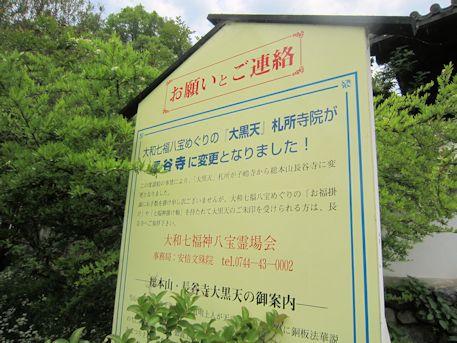 子嶋寺のお知らせ