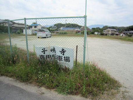 子嶋寺の駐車場