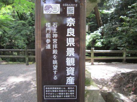 奈良県景観資産