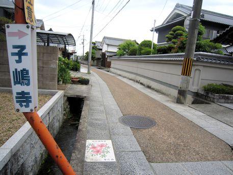 子嶋寺の道案内
