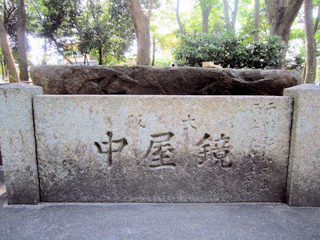 鏡作神社の手水処