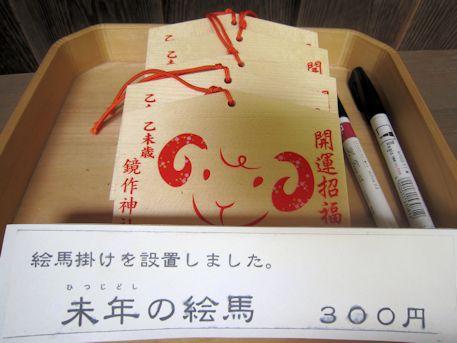 鏡作神社の干支絵馬