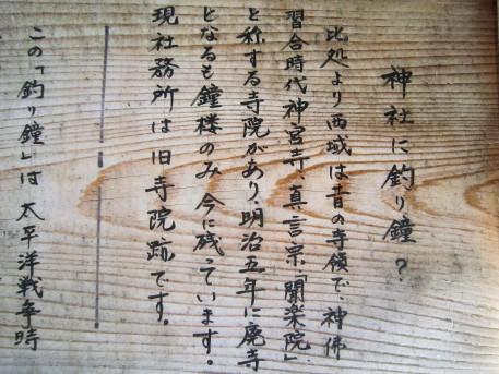鏡作神社の鐘
