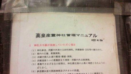 高皇産霊神社管理マニュアル