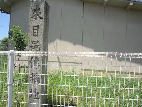来目邑伝承地の石碑