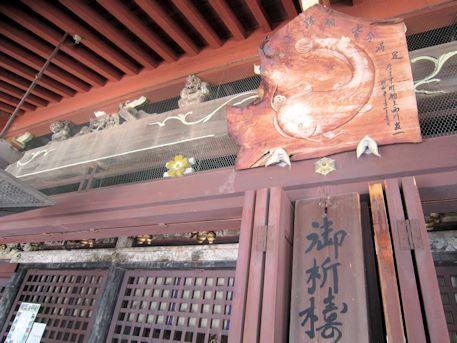 久米寺の鯰
