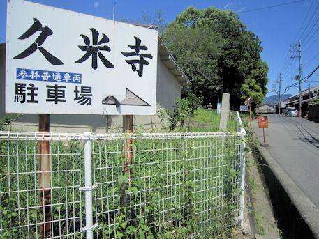 久米寺駐車場