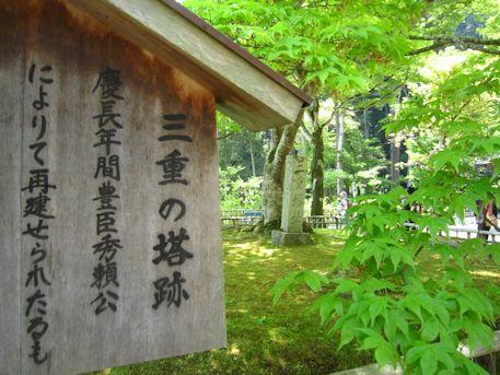 長谷寺三重塔跡