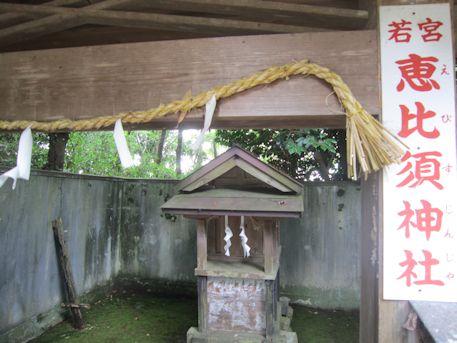 久須須美神社(恵比須神社)