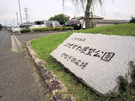 村 屋 神社