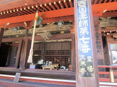 西国薬師第七番霊場久米寺