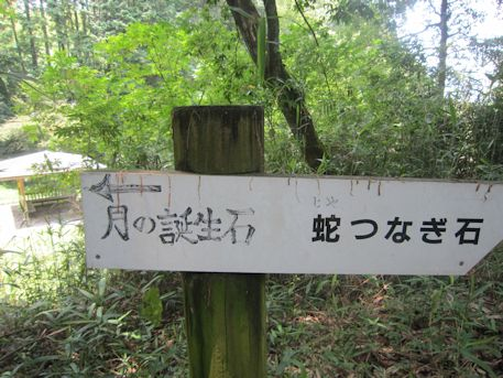蛇つなぎ石の道標