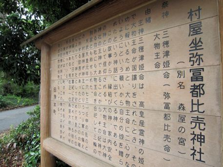 村屋神社の由緒