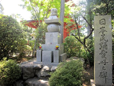 日本民謡愛好の碑