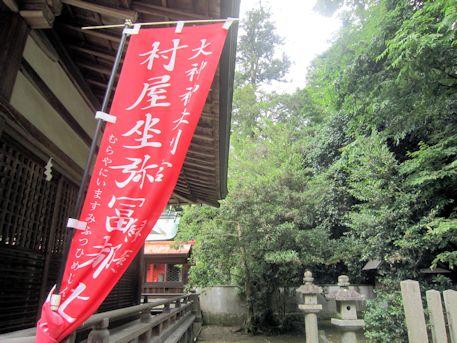 村屋神社の幟