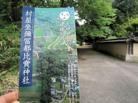 村屋神社のパンフレット