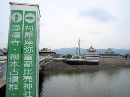 大和川と浄福寺