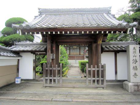 浄福寺山門