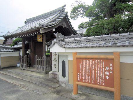 東源山浄福寺