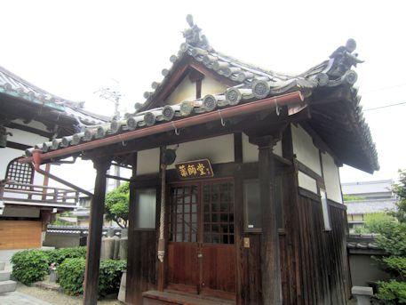 浄福寺の薬師堂