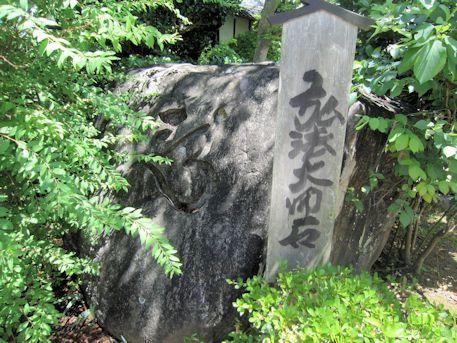 久米寺の弘法大師岩